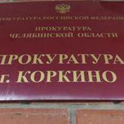 Прокуратура Коркино выявила нарушения федерального закона