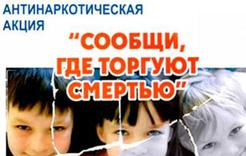 Коркинцев призывают сообщить о незаконном обороте наркотиков