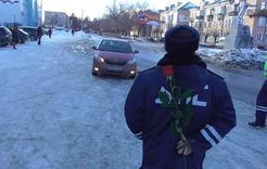 Цветы – девушкам, нарушителям – протокол