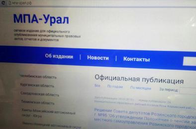 Муниципалитеты Челябинской области реализуют задачи Президента и переходят на новый уровень информационной открытости