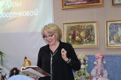 В выставочном зале Коркино состоялся творческий вечер Аллы Федосеенковой