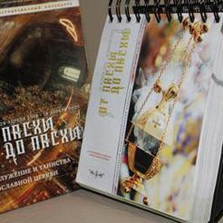 """""""Вести Коркино"""" подарит своим читателям православный календарь"""