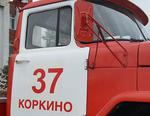 В Коркино два частных дома горели почти одновременно