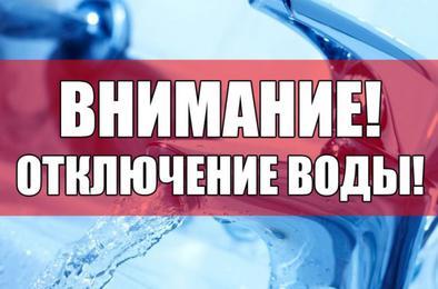 Завтра коркинцам и розинцам отключат воду
