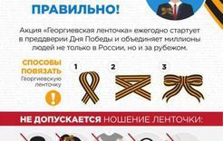 """В Коркино началась акция """"Георгиевская ленточка"""""""