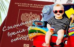 Загранпаспорт для детей оформят в два раза быстрее