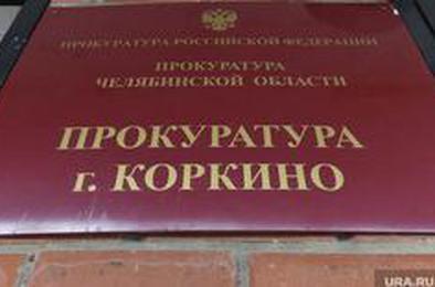 Прокуратура Коркино отреагировала на жалобы горожан по вывозу мусора