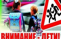 Сегодня в Коркино стартовал первый этап акции «Внимание – дети!
