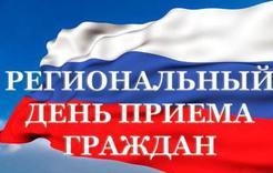 В Коркино пройдет региональный прием граждан