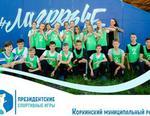 Коркинские школьники одержали победу на областном этапе Президентских игр