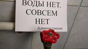 В Коркинском районе воды не будет в трёх поселениях