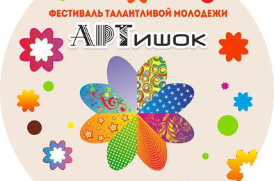 Завершается прием заявок на фестиваль «Артишок»
