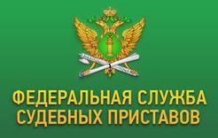 В Коркинском отделе судебных приставов состоится прием граждан