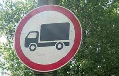 Водители большегрузов игнорируют знаки