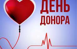 День донора в Коркино