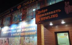 Боулинг по-коркински... Или почему в общественном месте пьют водку?