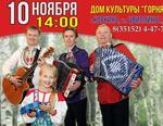 Коркинцев приглашают на концерт