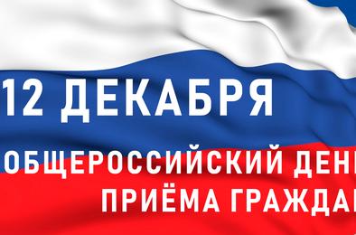 В Коркино состоится общероссийский день приема граждан
