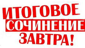 Одиннадцатиклассники Коркино пишут итоговое сочинение