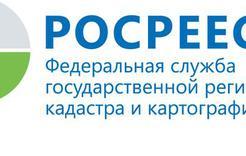 Коркинский отдел Управления Росреестра примет участие в общероссийском приеме граждан