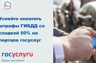 ГИБДД Коркино предупреждает: оплачивайте штрафы вовремя