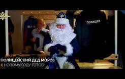 В МВД России стартует всероссийская акция «Полицейский Дед Мороз»