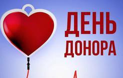 Приглашают на День донора