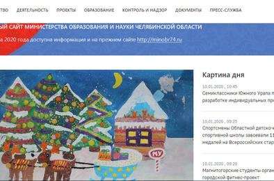 Министерство образования Челябинской области запустило новый сайт