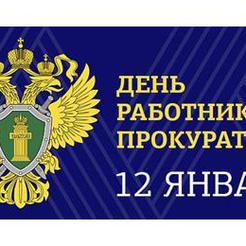 Сотрудники прокуратуры Коркино отмечают профессиональный праздник