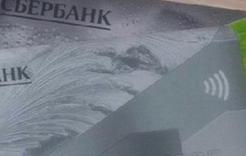 Житель Первомайского расплатился чужой картой