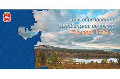 Челябинской области - 86 лет