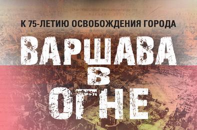 Рассекречены документы к 75-летию освобождения Варшавы