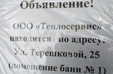 Теплоснабжающая организация Коркино меняет адрес