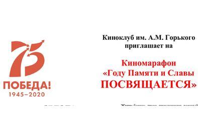 Жители Коркино смогут бесплатно посетить кинотеатр