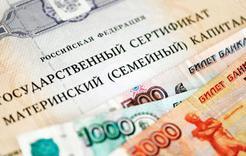 Региональный маткапитал будет увеличен до 100 тысяч рублей