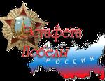 """На территории Челябинской области пройдет """"Эстафета Победы"""""""