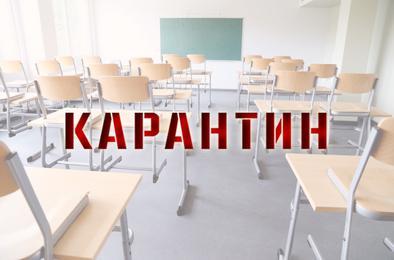 Все школы Коркино закрыты на карантин