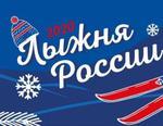 """В Коркино пройдет """"Лыжня России"""""""
