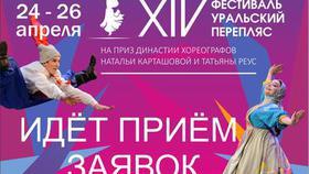 В Коркино пройдет отборочный тур областного этапа конкурса «Уральский перепляс-2020»