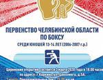 В Коркино состоится первенство Челябинской области по боксу