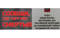 Коркинцев призывают сообщить о случаях продажи наркотиков