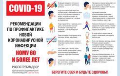 https://www.rospotrebnadzor.ru/