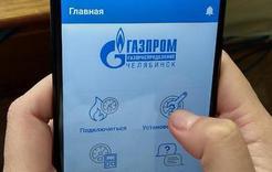 Южноуральские газовики рекомендуют использовать дистанционные сервисы