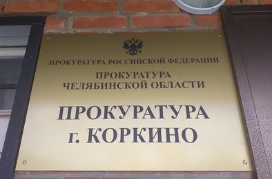 Прокуратура Коркино информирует о порядке работы с обращениями граждан