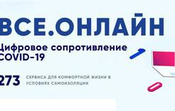 Для россиян доступно свыше 270 онлайн сервисов в условиях самоизоляции