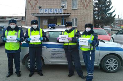 Оставайтесь дома - инспекторы ГИБДД Коркино обратились к жителям