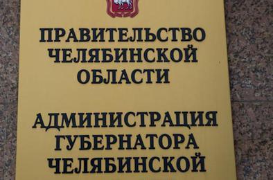 В Челябинской области предприниматели получат отсрочку по налогам