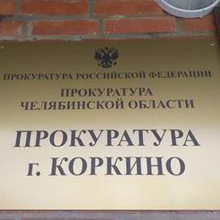 Изменения в законодательстве - прокуратура Коркино уведомляет