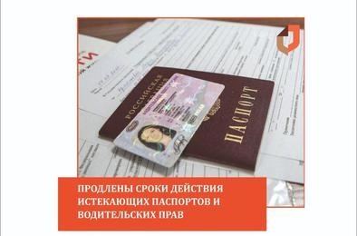Продлены сроки истекающих паспортов и водительских прав