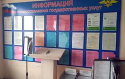 ГИБДД ОМВД России по Коркинскому району